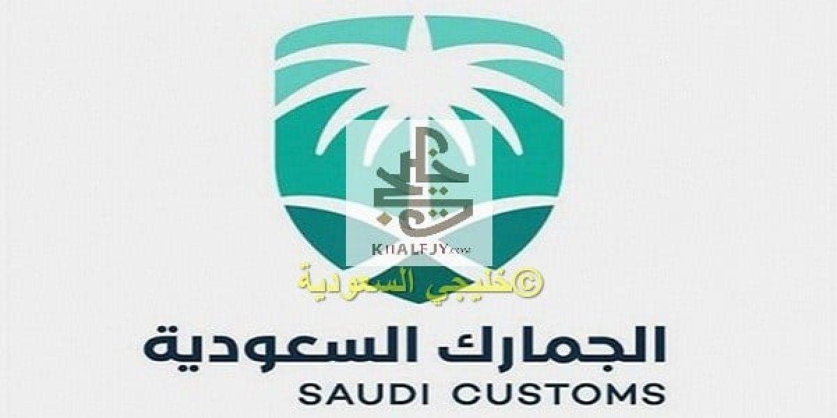 الجمارك السعودية التوظيف