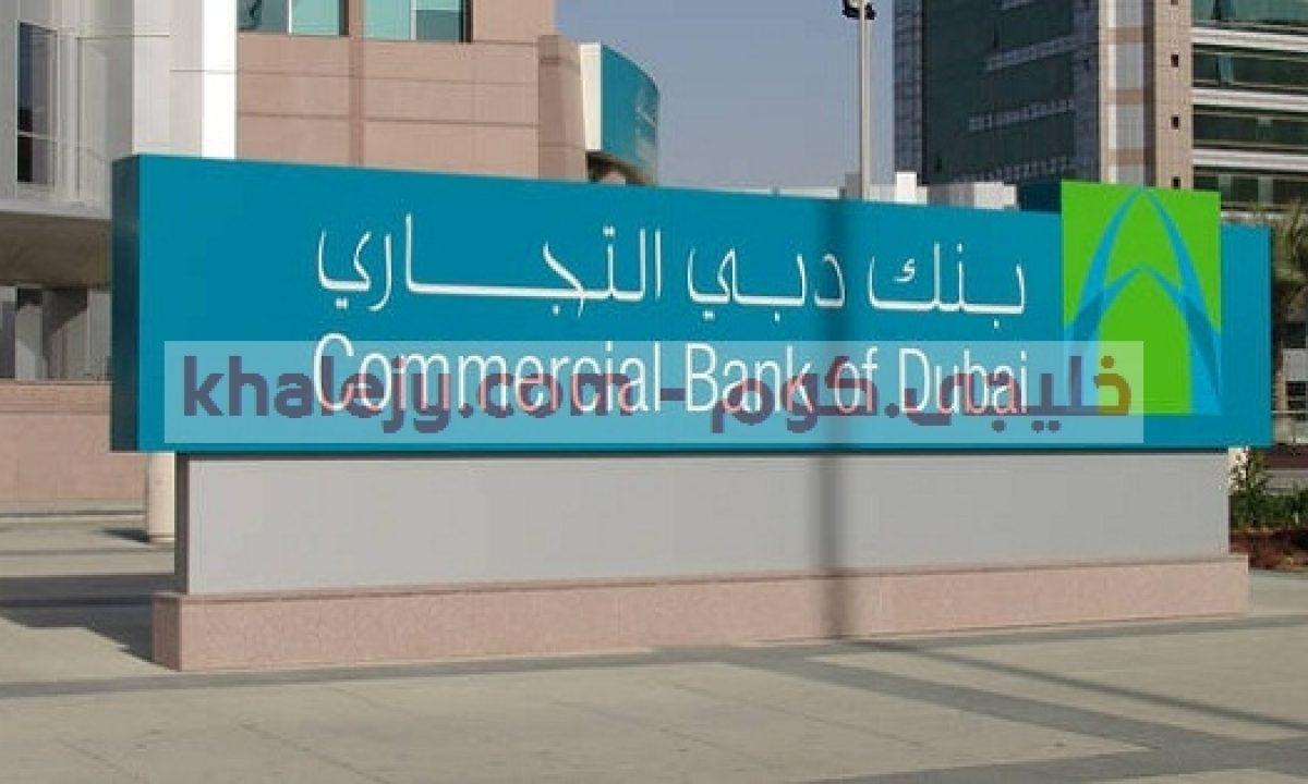 وظائف شاغرة في الامارات 2020 بنك دبي التجاري خليجي كوم