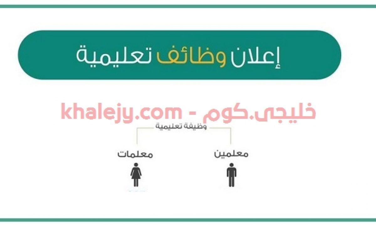 جدارة الوظائف التعليمية 1442 رابط التسجيل على موقع Jadara3 خليجي كوم