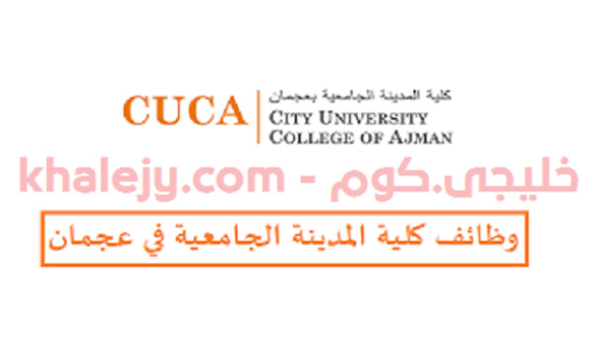 وظائف كلية المدينة الجامعية في عجمان بالامارات خليجي كوم