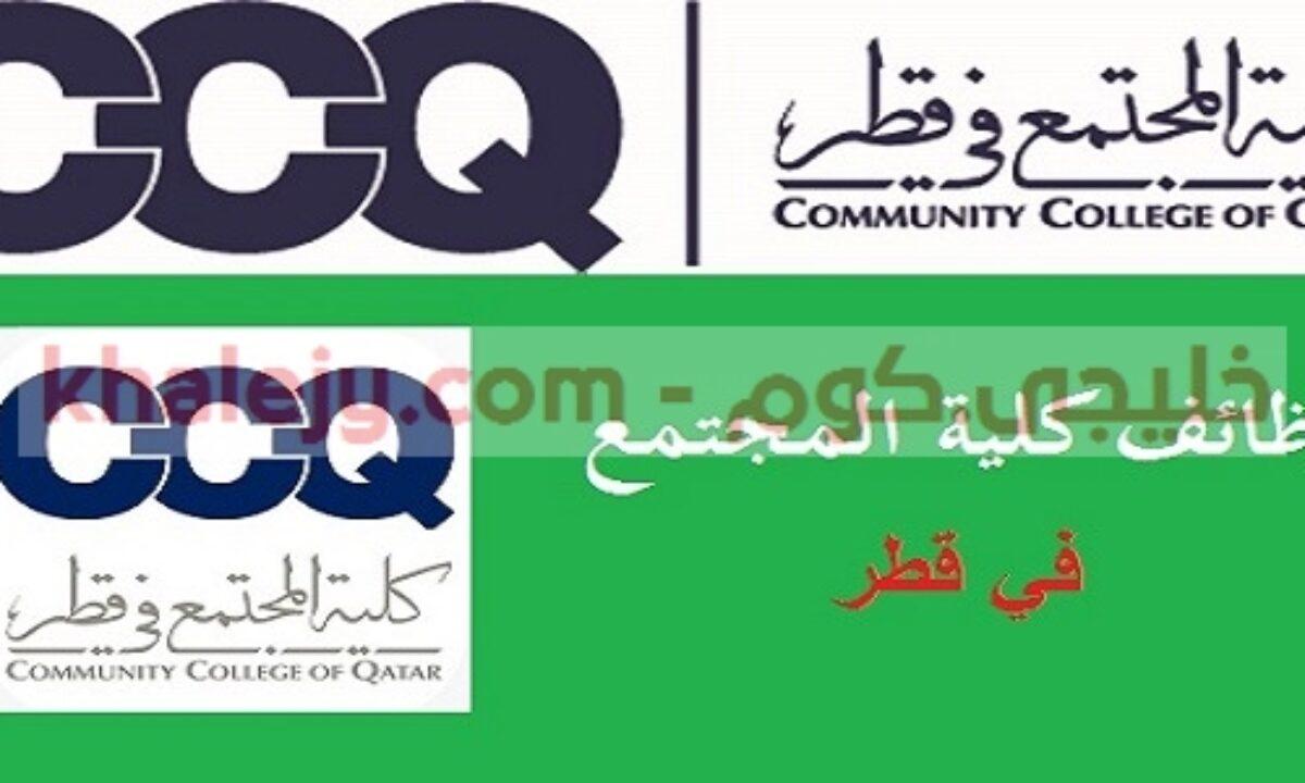 وظائف كلية المجتمع في قطر جميع التخصصات خليجي كوم